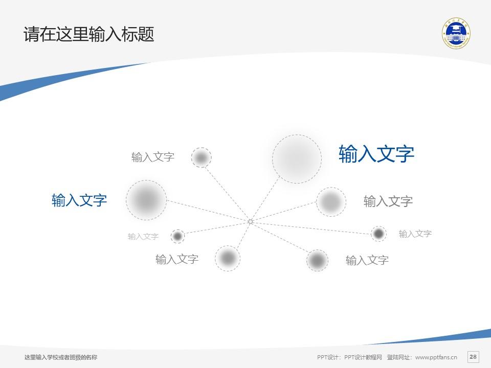 湖南信息科学职业学院PPT模板下载_幻灯片预览图27
