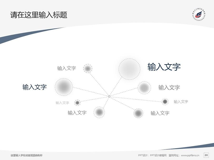 湖南化工职业技术学院PPT模板下载_幻灯片预览图28