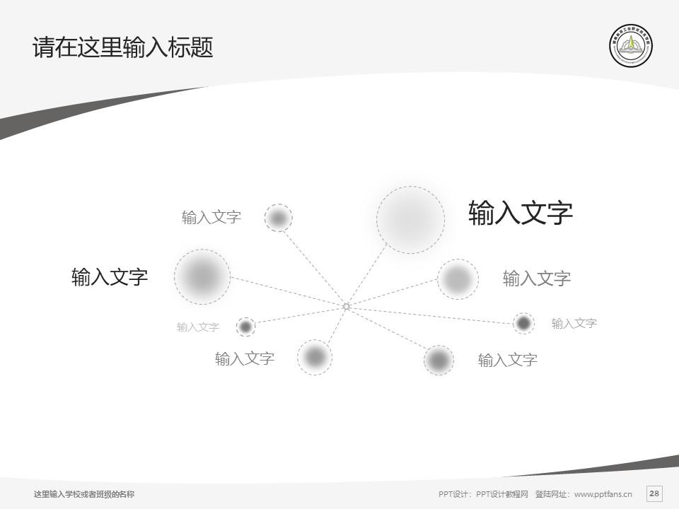 湖南科技工业职业技术学院PPT模板下载_幻灯片预览图28