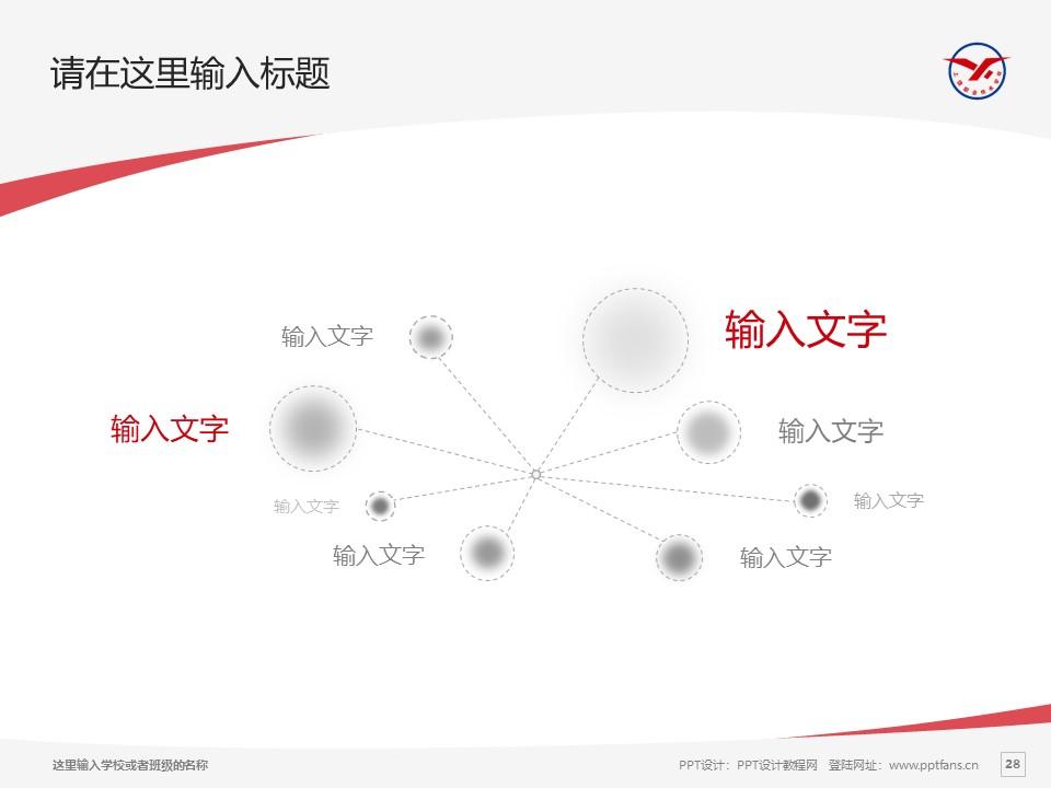 上饶职业技术学院PPT模板下载_幻灯片预览图28