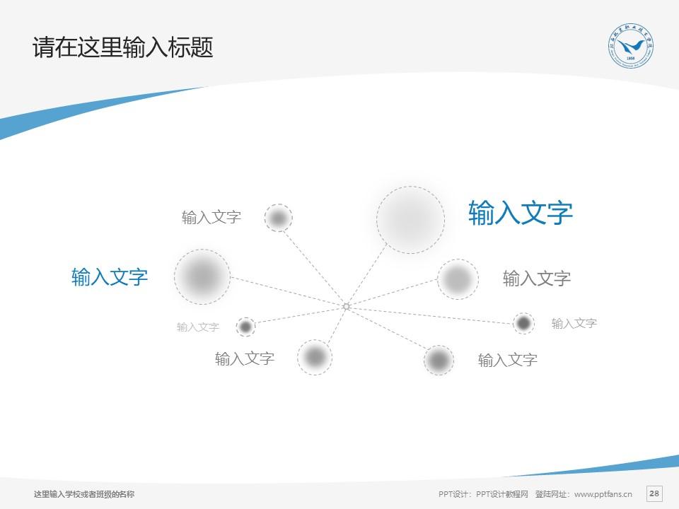 江西航空职业技术学院PPT模板下载_幻灯片预览图28