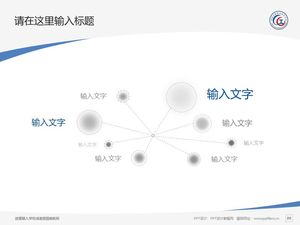 湖南工程职业技术学院PPT模板下载_幻灯片预览图28