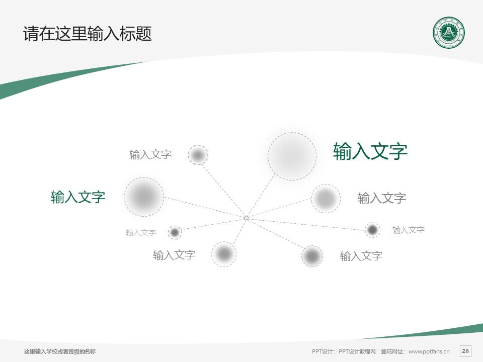 江西现代职业技术学院PPT模板下载_幻灯片预览图28