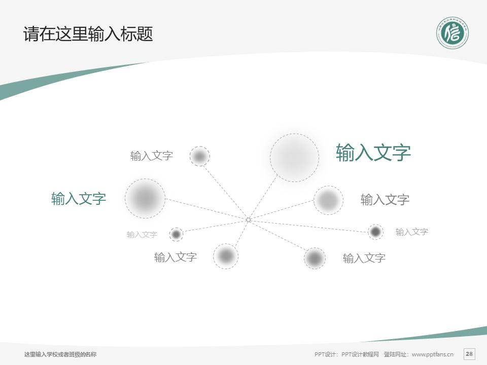 江西信息应用职业技术学院PPT模板下载_幻灯片预览图28