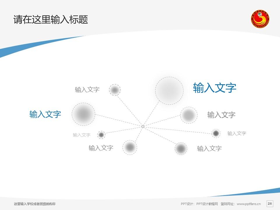 湖南都市职业学院PPT模板下载_幻灯片预览图28