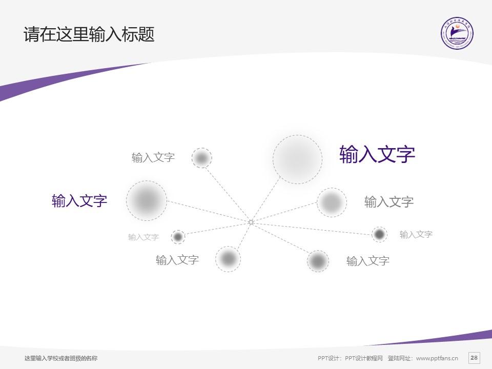 九江职业技术学院PPT模板下载_幻灯片预览图28