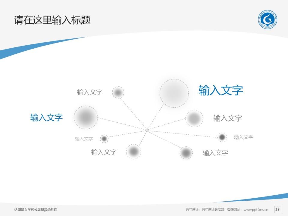 赣州师范高等专科学校PPT模板下载_幻灯片预览图28