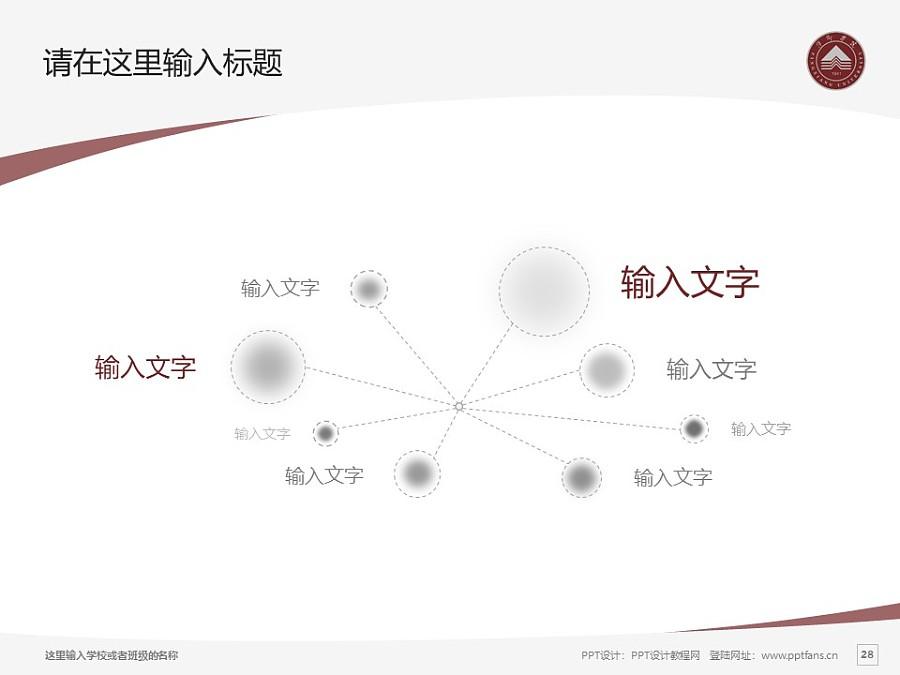 萍乡学院PPT模板下载_幻灯片预览图28