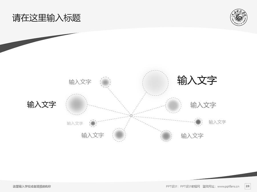 江西科技学院PPT模板下载_幻灯片预览图28