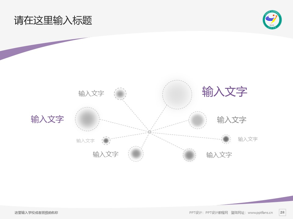 宜春学院PPT模板下载_幻灯片预览图28