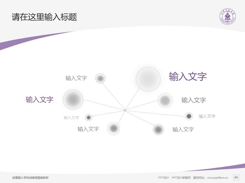 上饶师范学院PPT模板下载_幻灯片预览图28