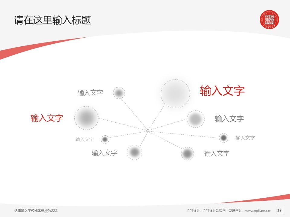 江西财经大学PPT模板下载_幻灯片预览图28