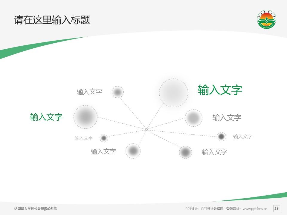 江西农业大学PPT模板下载_幻灯片预览图28
