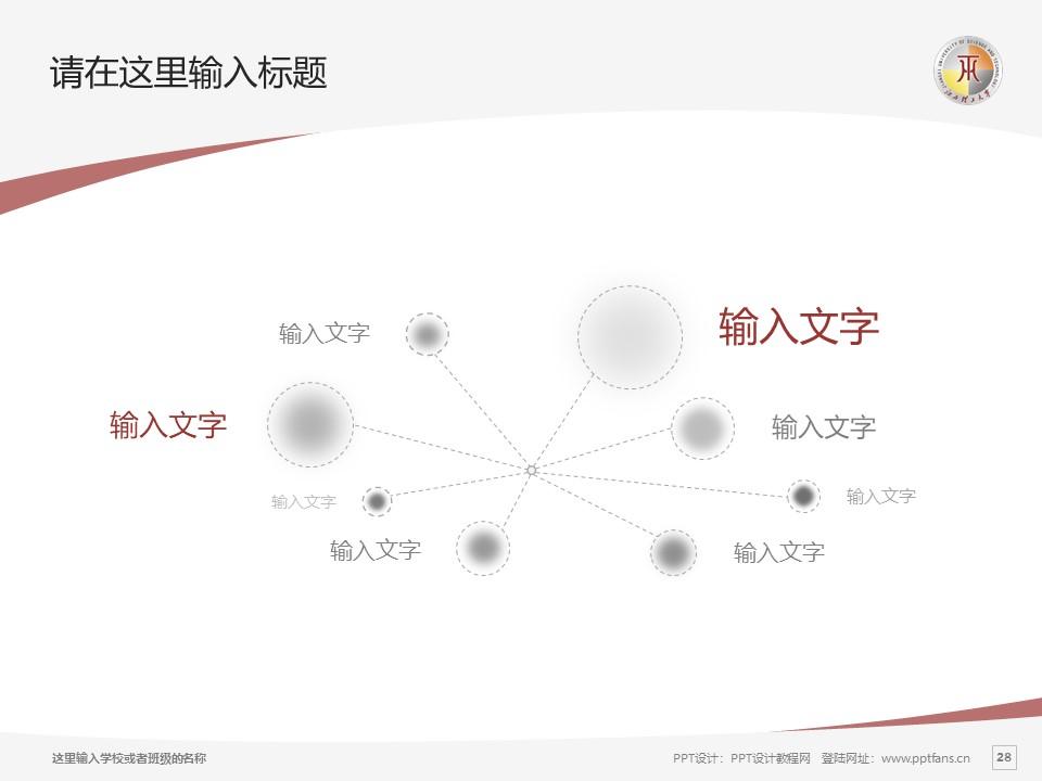 江西理工大学PPT模板下载_幻灯片预览图28