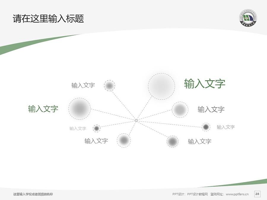 华东交通大学PPT模板下载_幻灯片预览图28