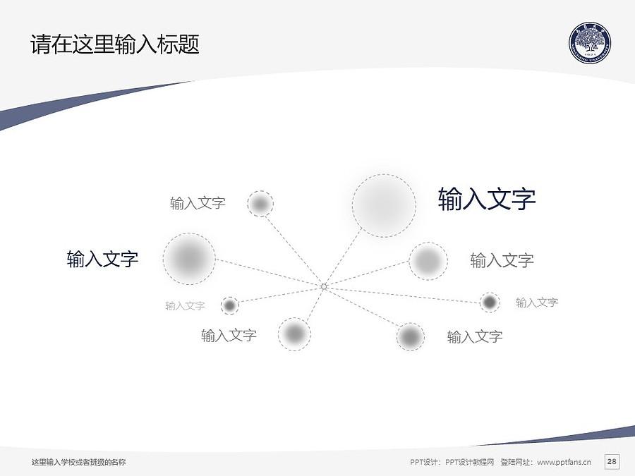 南昌大学PPT模板下载_幻灯片预览图28