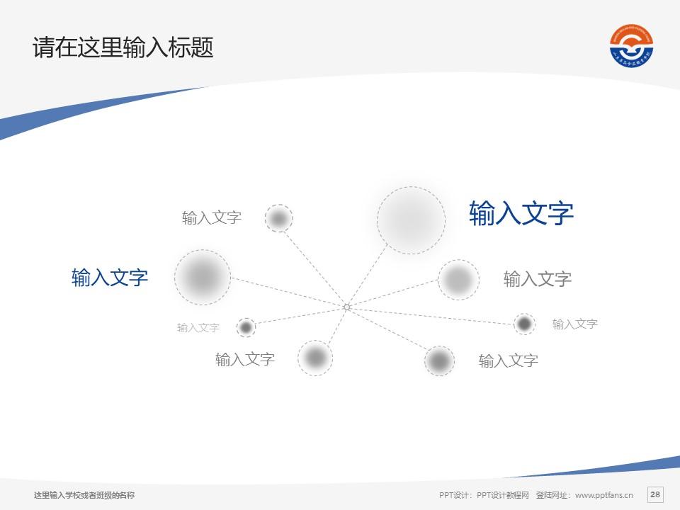 山东药品食品职业学院PPT模板下载_幻灯片预览图28