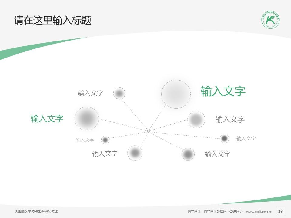 山东凯文科技职业学院PPT模板下载_幻灯片预览图27