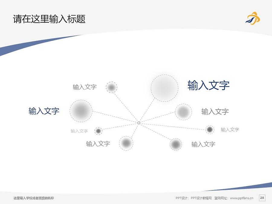山东现代职业学院PPT模板下载_幻灯片预览图28