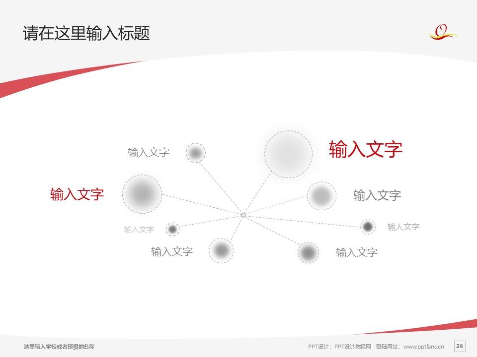 青岛求实职业技术学院PPT模板下载_幻灯片预览图28