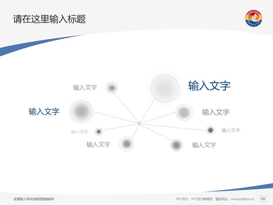 山东胜利职业学院PPT模板下载_幻灯片预览图28