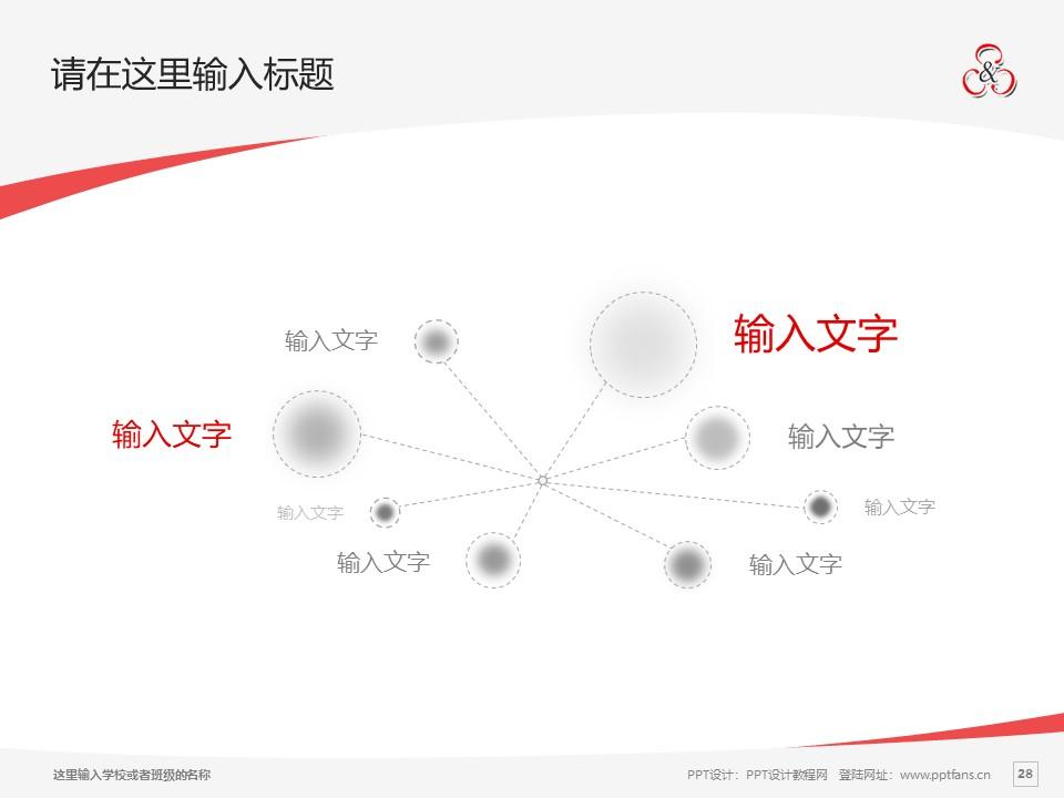 山东信息职业技术学院PPT模板下载_幻灯片预览图28