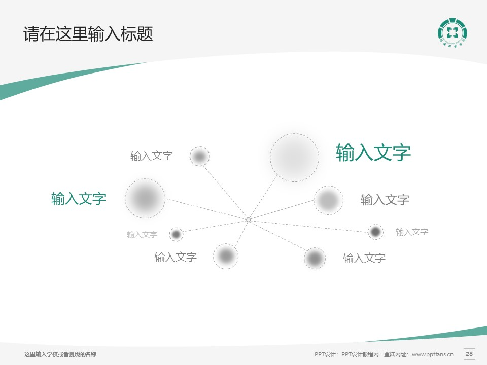 淄博职业学院PPT模板下载_幻灯片预览图28