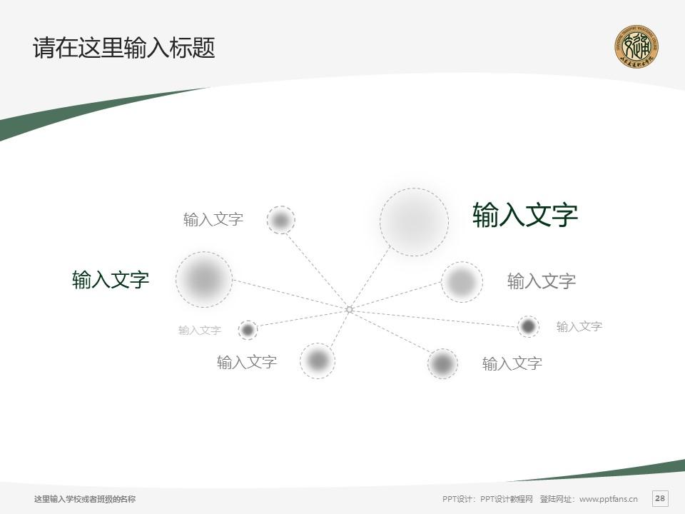 山东交通职业学院PPT模板下载_幻灯片预览图28