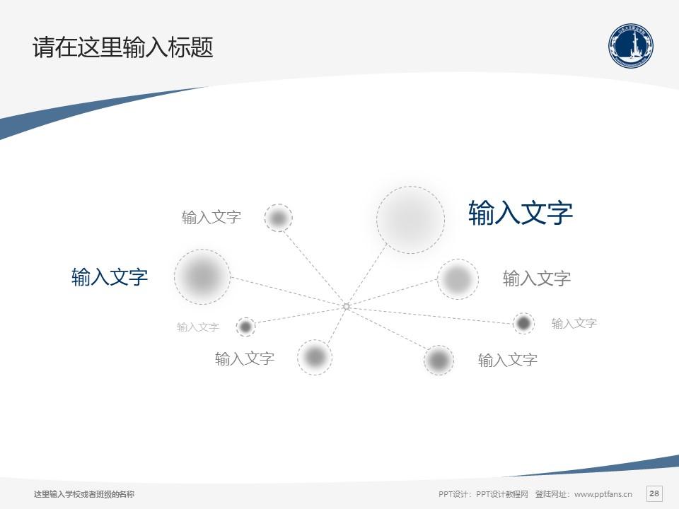 山东大王职业学院PPT模板下载_幻灯片预览图28
