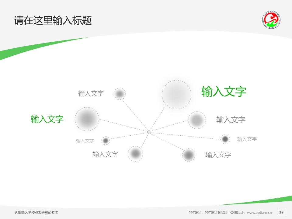 山东畜牧兽医职业学院PPT模板下载_幻灯片预览图28