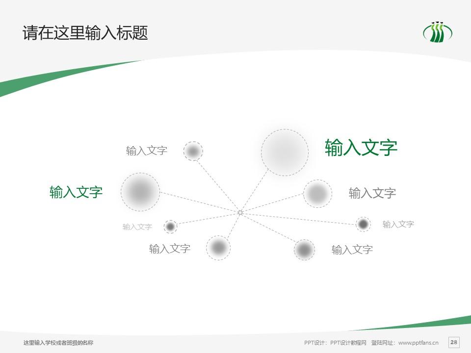 山东服装职业学院PPT模板下载_幻灯片预览图28