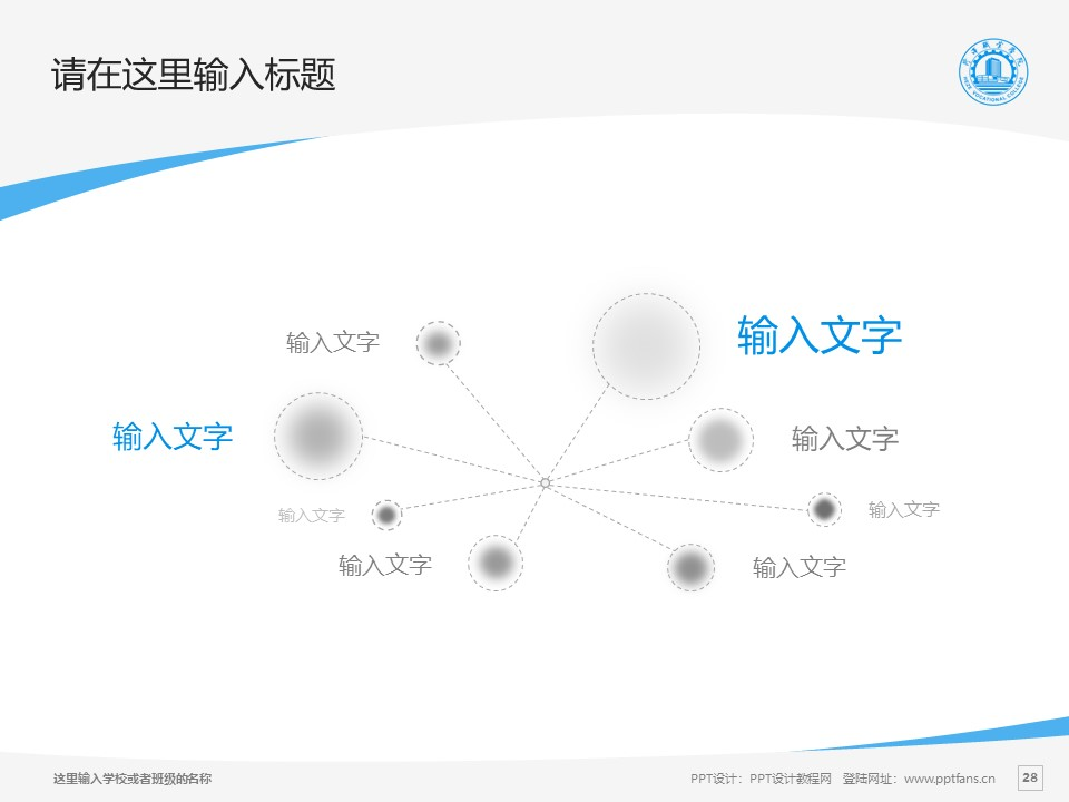菏泽职业学院PPT模板下载_幻灯片预览图28