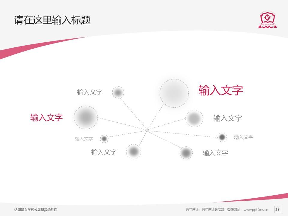 潍坊工程职业学院PPT模板下载_幻灯片预览图28