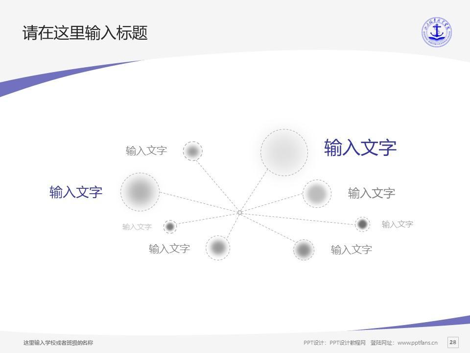 山东海事职业学院PPT模板下载_幻灯片预览图28