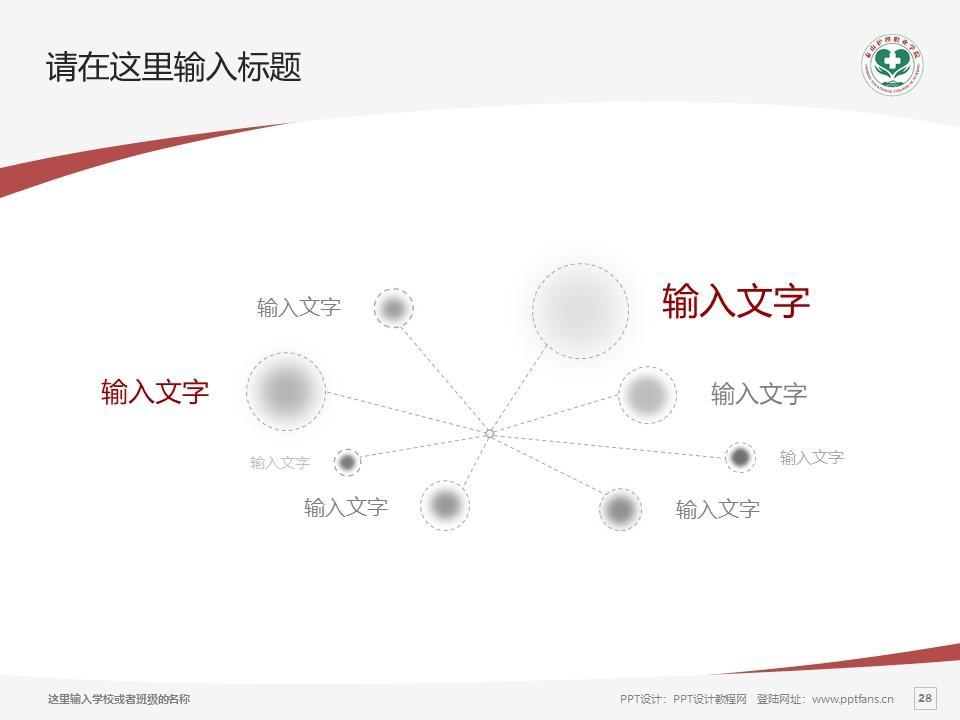 济南护理职业学院PPT模板下载_幻灯片预览图28