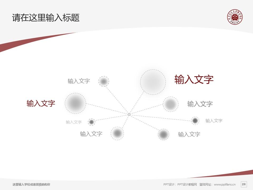 山东文化产业职业学院PPT模板下载_幻灯片预览图28