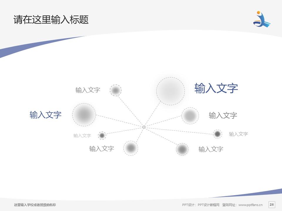 菏泽家政职业学院PPT模板下载_幻灯片预览图28