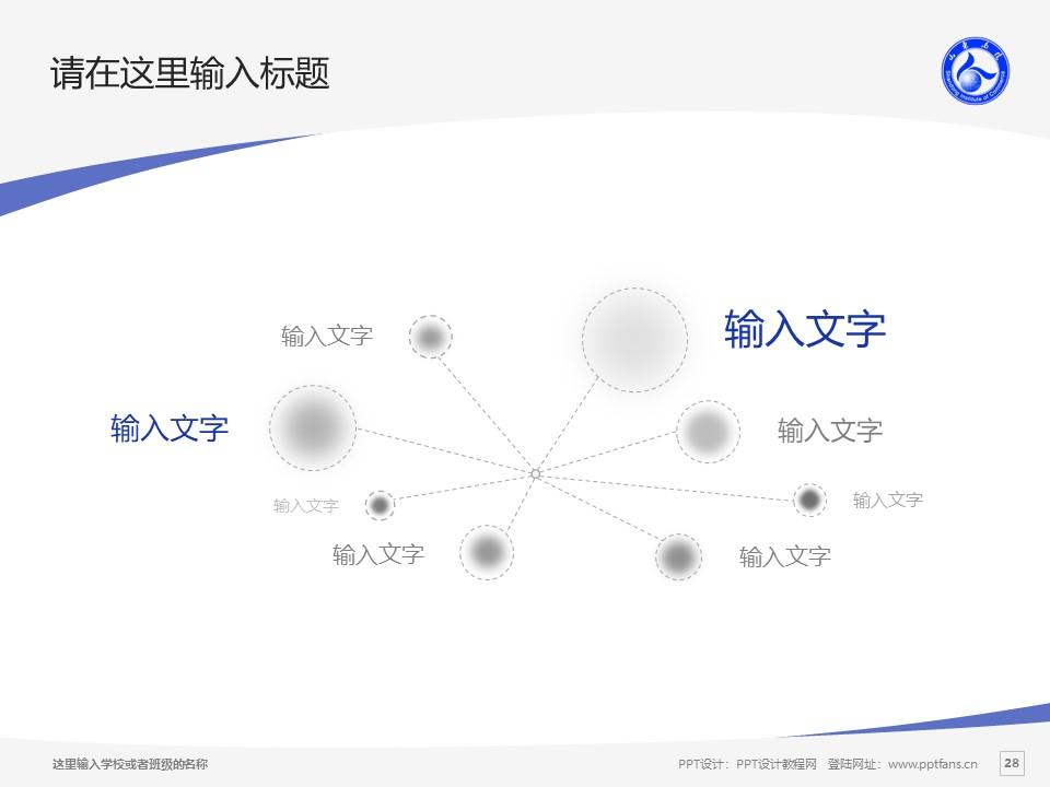 山东商业职业技术学院PPT模板下载_幻灯片预览图28