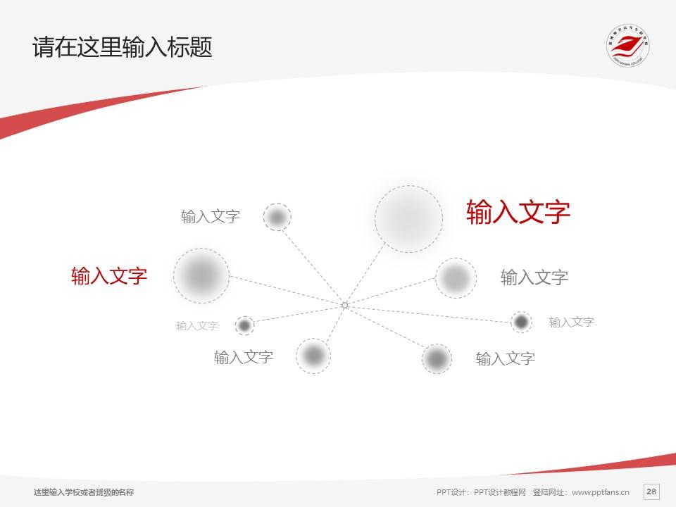 淄博师范高等专科学校PPT模板下载_幻灯片预览图28