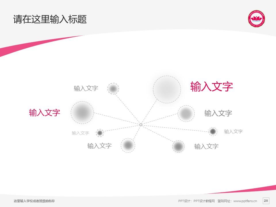 济南幼儿师范高等专科学校PPT模板下载_幻灯片预览图28