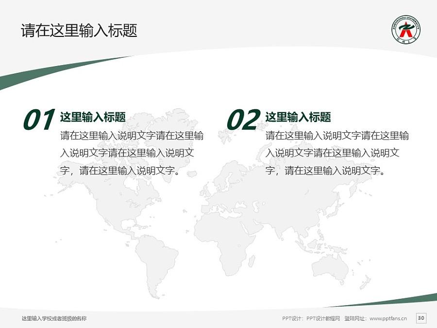 郑州大学PPT模板下载_幻灯片预览图30