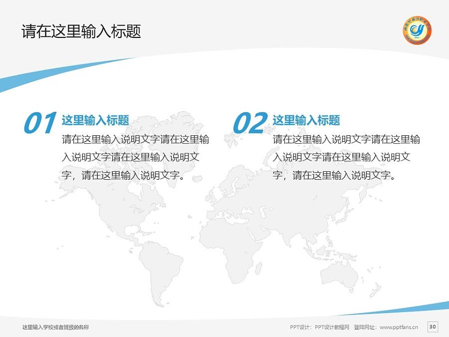海南外国语职业学院PPT模板下载_幻灯片预览图30