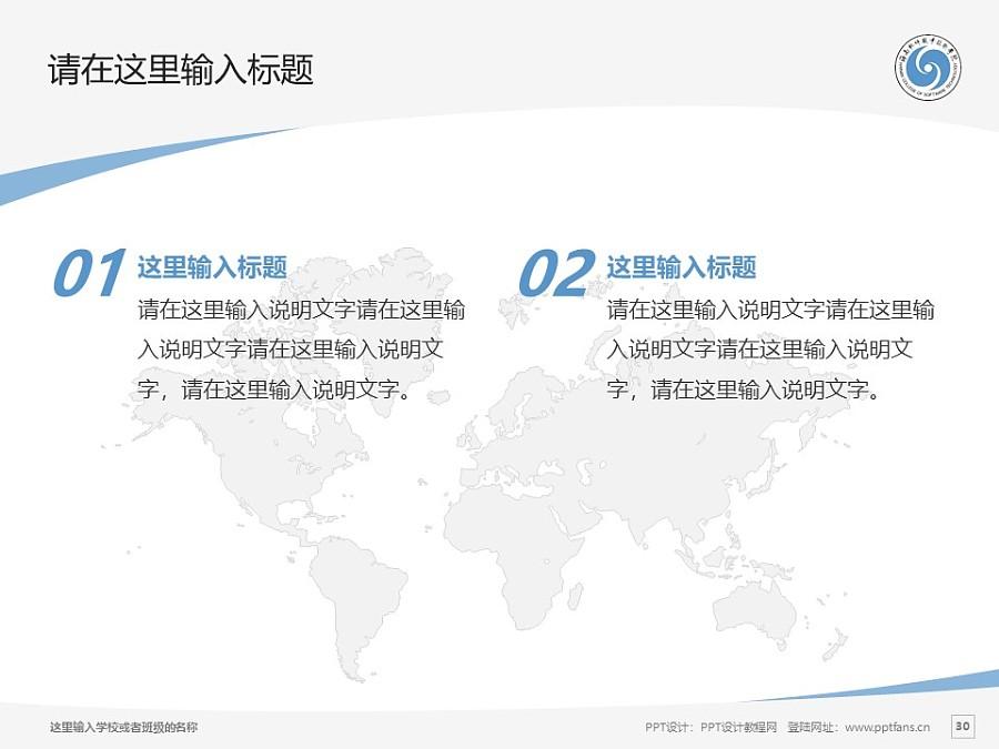海南软件职业技术学院PPT模板下载_幻灯片预览图30