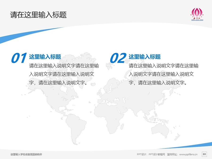 海南科技职业学院PPT模板下载_幻灯片预览图30