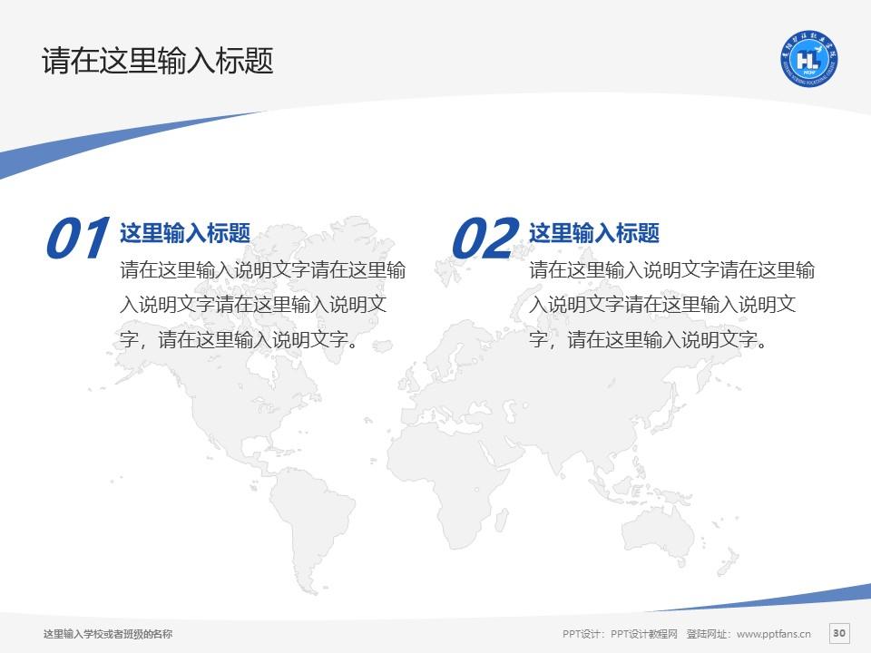 贵阳护理职业学院PPT模板_幻灯片预览图30