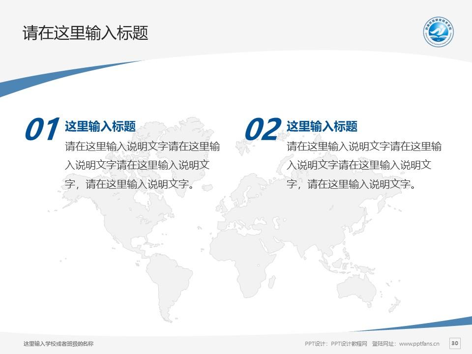 黔南民族职业技术学院PPT模板_幻灯片预览图30