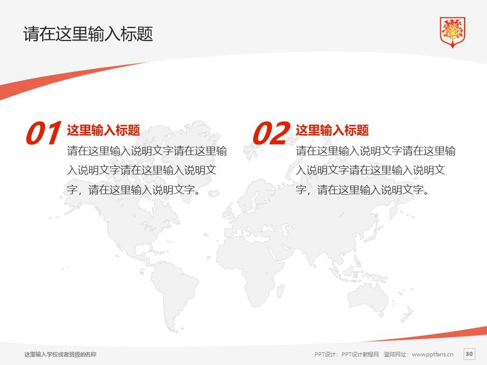 贵州盛华职业学院PPT模板_幻灯片预览图30