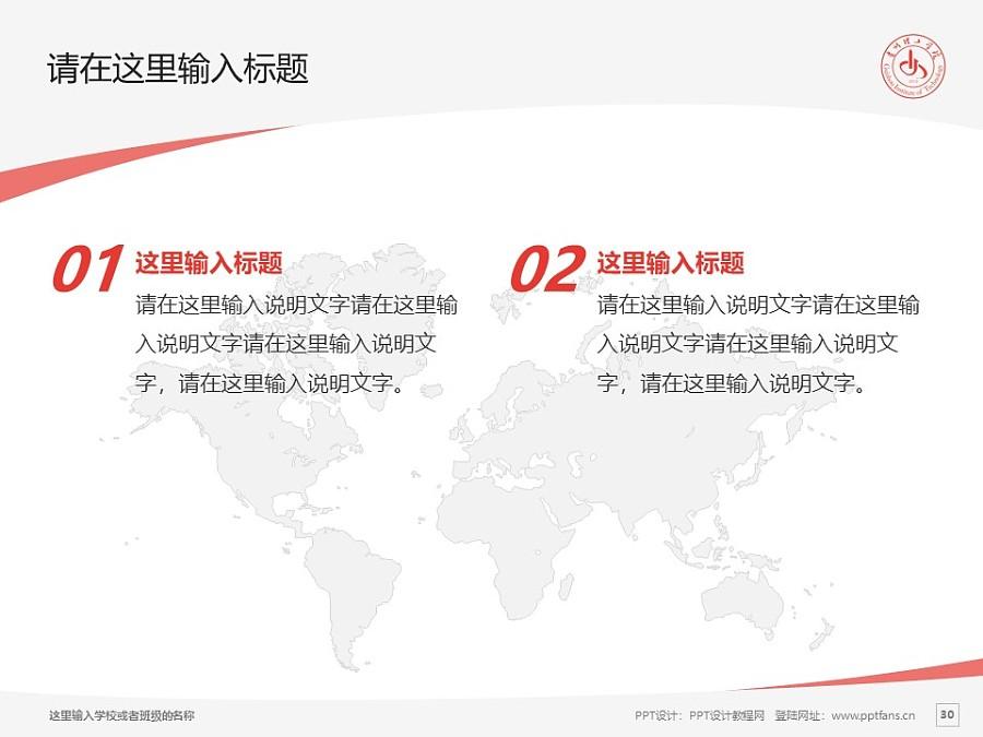 贵州理工学院PPT模板_幻灯片预览图30