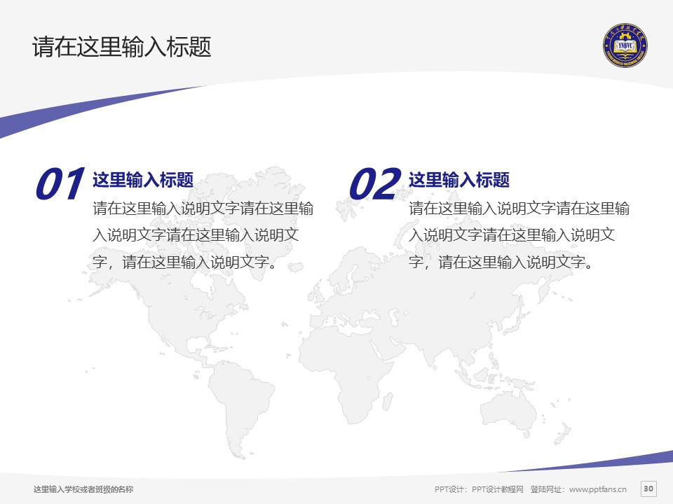 云南商务职业学院PPT模板下载_幻灯片预览图30