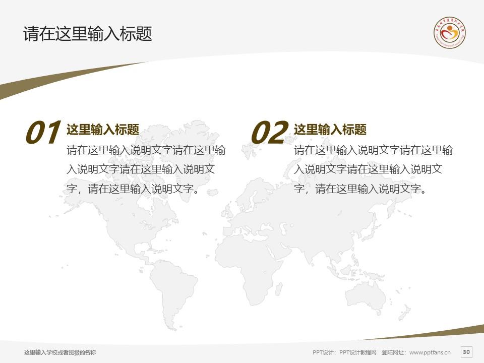 云南城市建设职业学院PPT模板下载_幻灯片预览图30